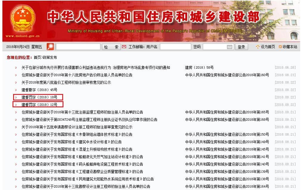 """热点追踪:西安地铁三号线""""问题电缆""""事件 又有2人被追责"""